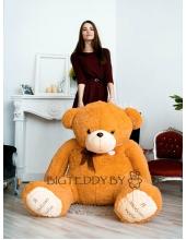 """Плюшевый медведь """"Милка"""" 220 см коричневый"""
